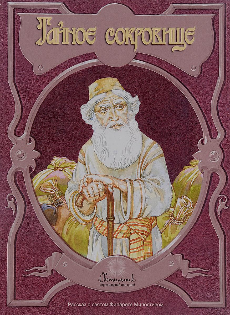 Тайное сокровище. Рассказ о святом Филарете Милостивом12296407В давние времена за пределами Чёрного моря, в земле Пафлагонской, в селении Амния жил знатный вельможа по имени Филарет. Был он очень богат, и богат по настоящему: его поместий всех не перечислить, а доброту души - и вовсе не измерить... Предлагаем вашему вниманию книгу Тайное сокровище. Рассказ о святом Филарете Милостивом в пересказе Дмитрия Харченко.