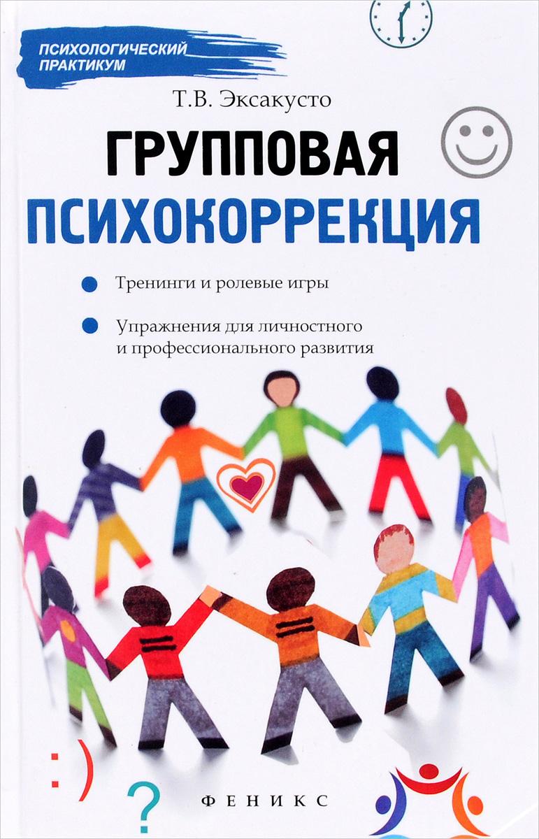 Групповая психокорркеция. Тренинги и ролевые игры, упражнения для личностного и профессионального развития ( 978-5-222-27383-8 )