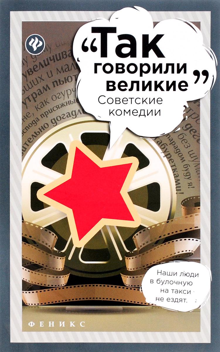 Советские комедии ( 978-5-222-27300-5 )