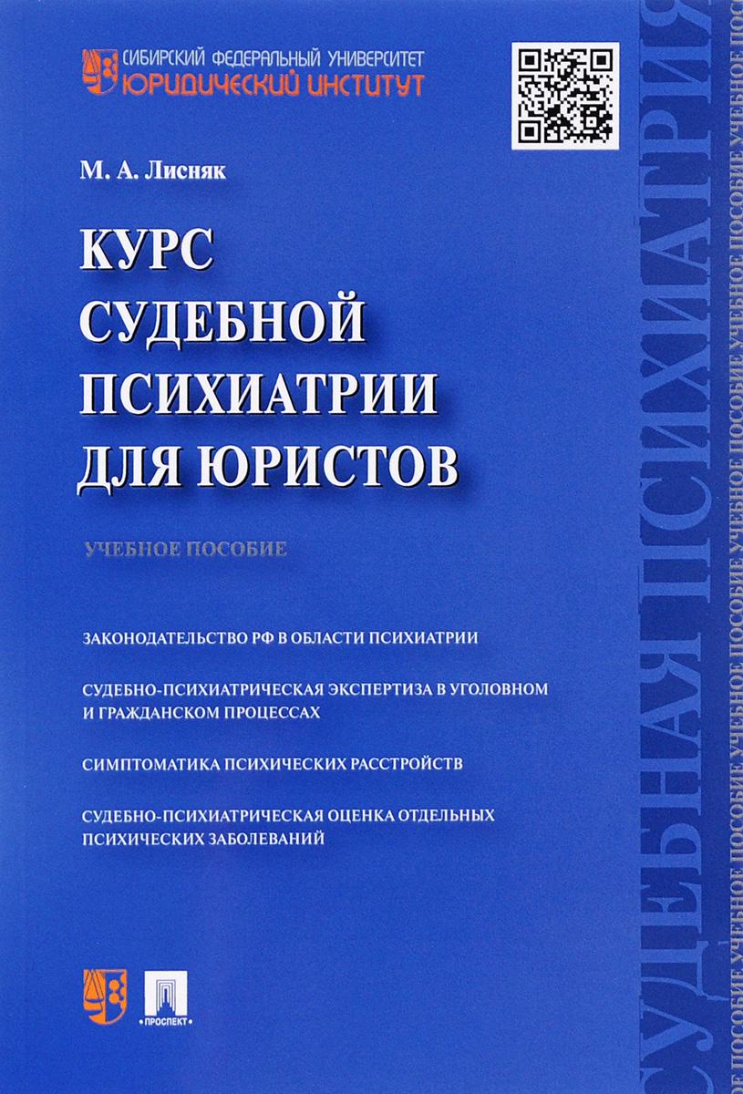 Курс судебной психиатрии для юристов. Учебное пособие ( 978-5-392-20941-5 )
