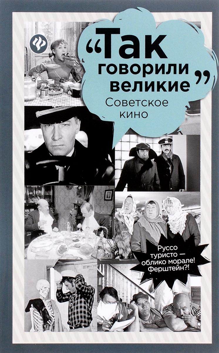 Советское кино ( 978-5-222-26976-3 )