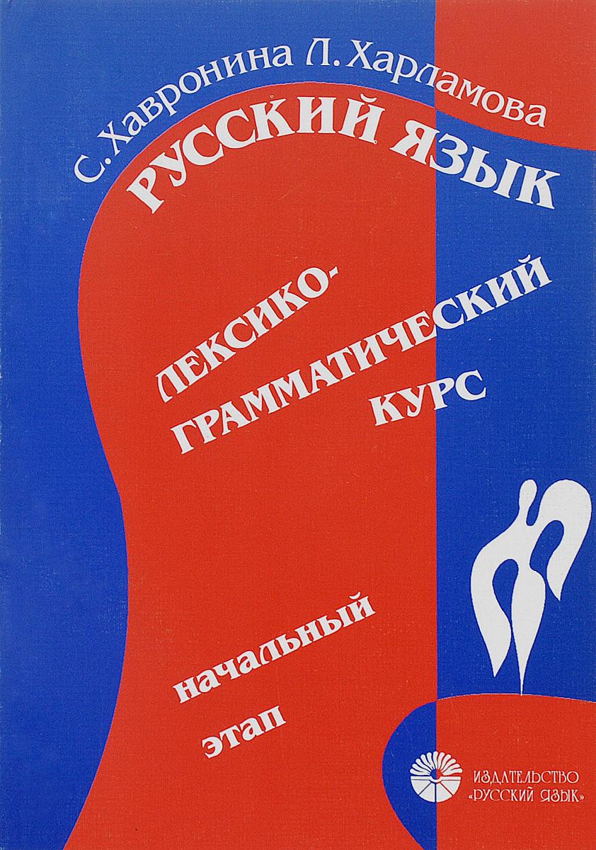 Русский язык: Лексико-грамматический курс для начинающих: Начальный этап Изд. 2-е/ 3-е/ 4-е