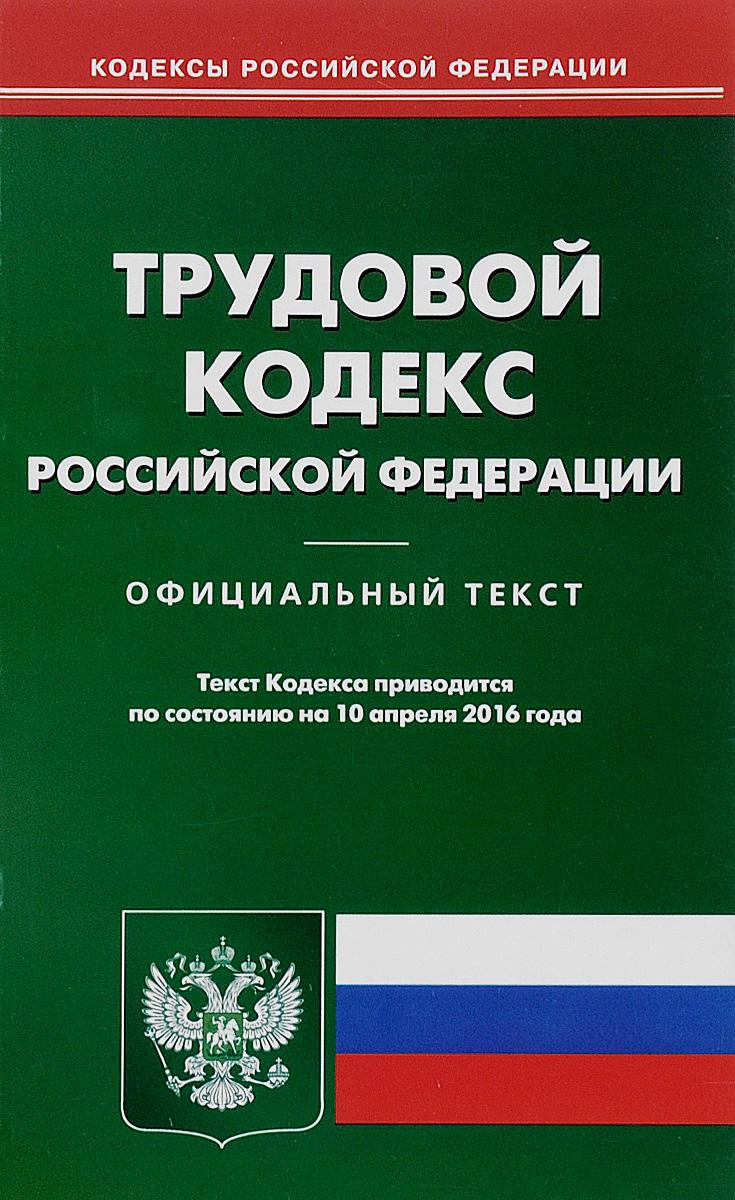 Трудовой кодекс Российской Федерации ( 978-5-370-03899-0, 978-5-386-09325-9 )