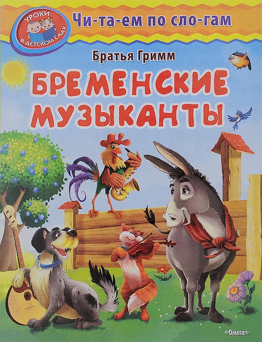 Бременские музыканты ( 978-5-465-03136-3 )