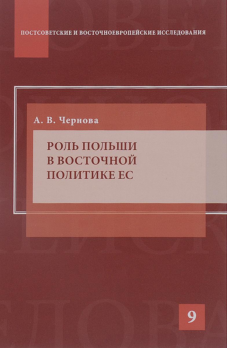 Роль Польши в восточной политике ЕС ( 978-5-7567-0838-7 )
