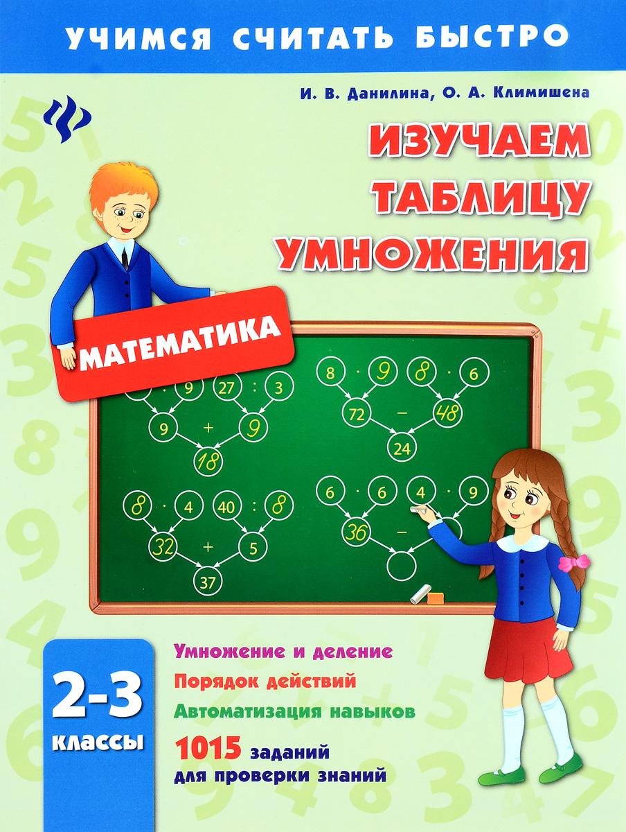 Изучаем таблицу умножения. 2-3 классы12296407Пособие содержит 1015 заданий, направленных на отработку навыков решения примеров с действиями умножения и деления. Проверить правильность выполнения заданий помогут ответы, расположенные в конце тетради. Материал соответствует учебной программе по математике для 1-4 классов. Издание предназначено для учащихся и учителей начальных классов.