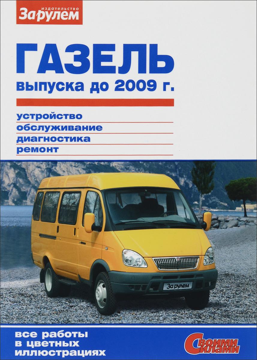ГАЗель выпуска до 2009 г. Устройство, обслуживание, диагностика, ремонт ( 978-5-9698-0371-8 )