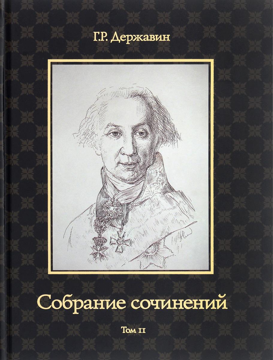 Г. Р. Державин. Собрание сочинений в 10 томах. Том 2. Стихотворения