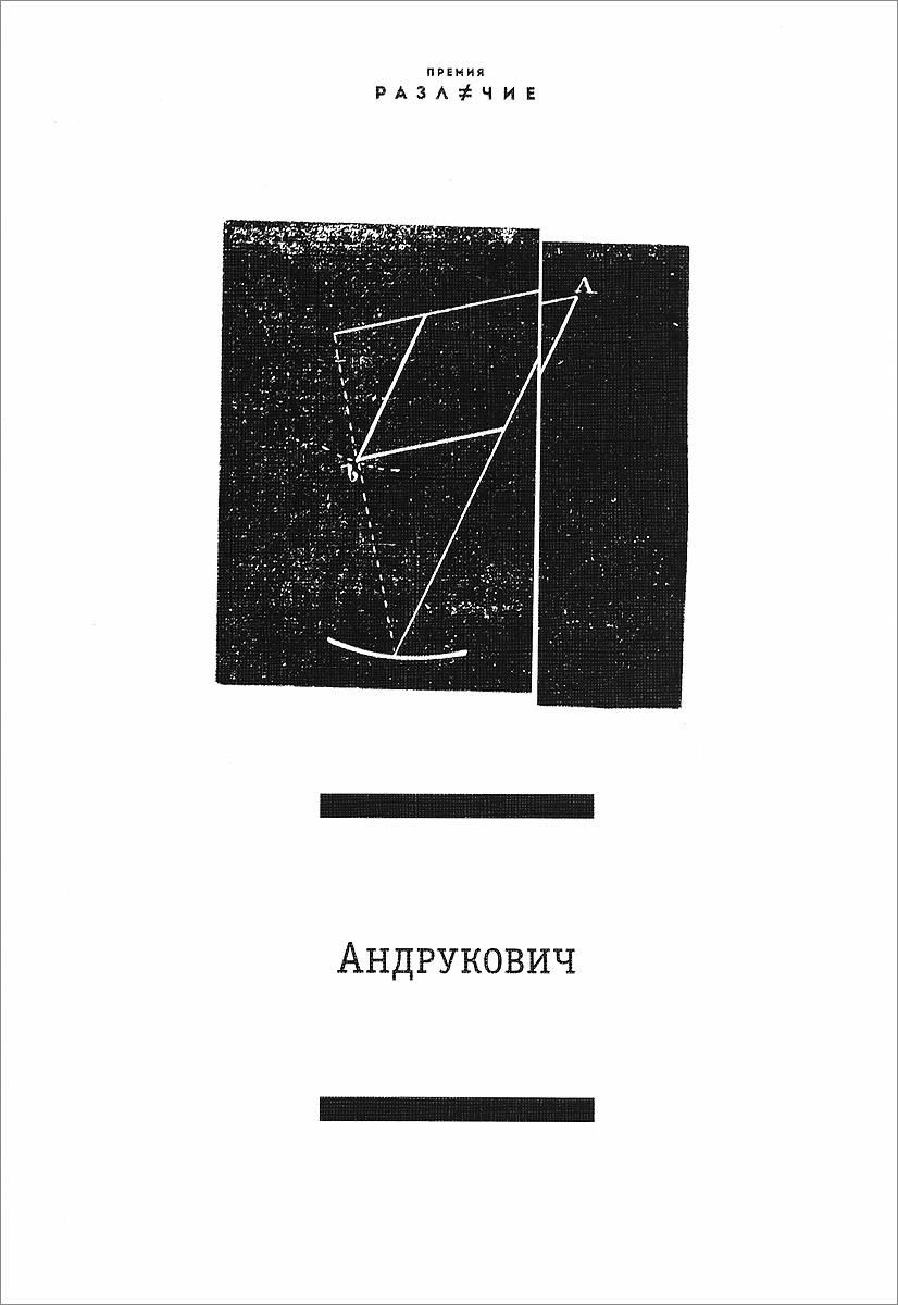 Андрукович П. Статьи и материалы (премия Различие)