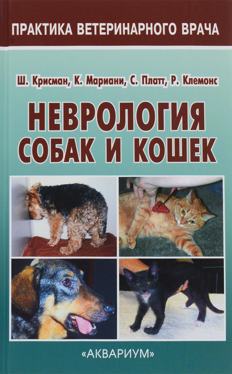 Неврология собак и кошек. Справочное руководство для практикующих ветеринарных врачей