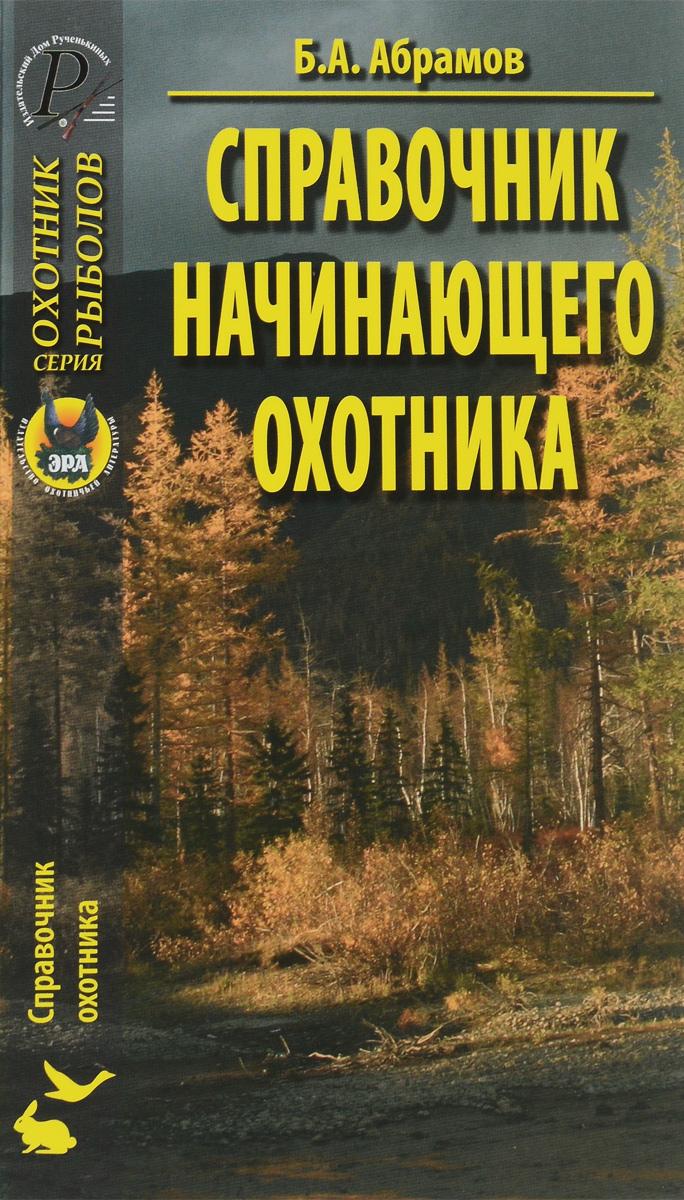 справочник охотника и рыболова