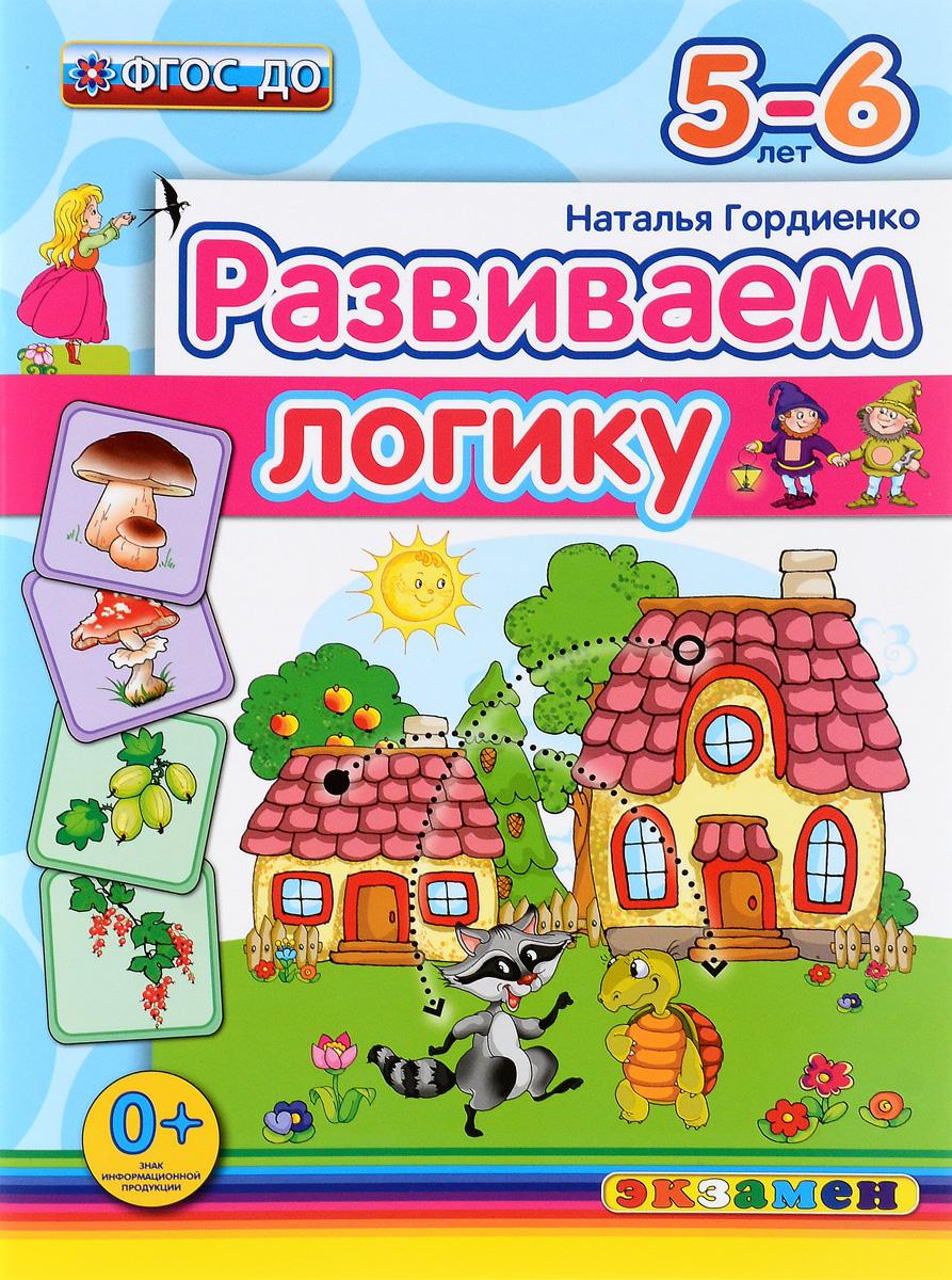 Д. РАЗВИВАЕМ ЛОГИКУ. 5-6 лет. ФГОС ДО