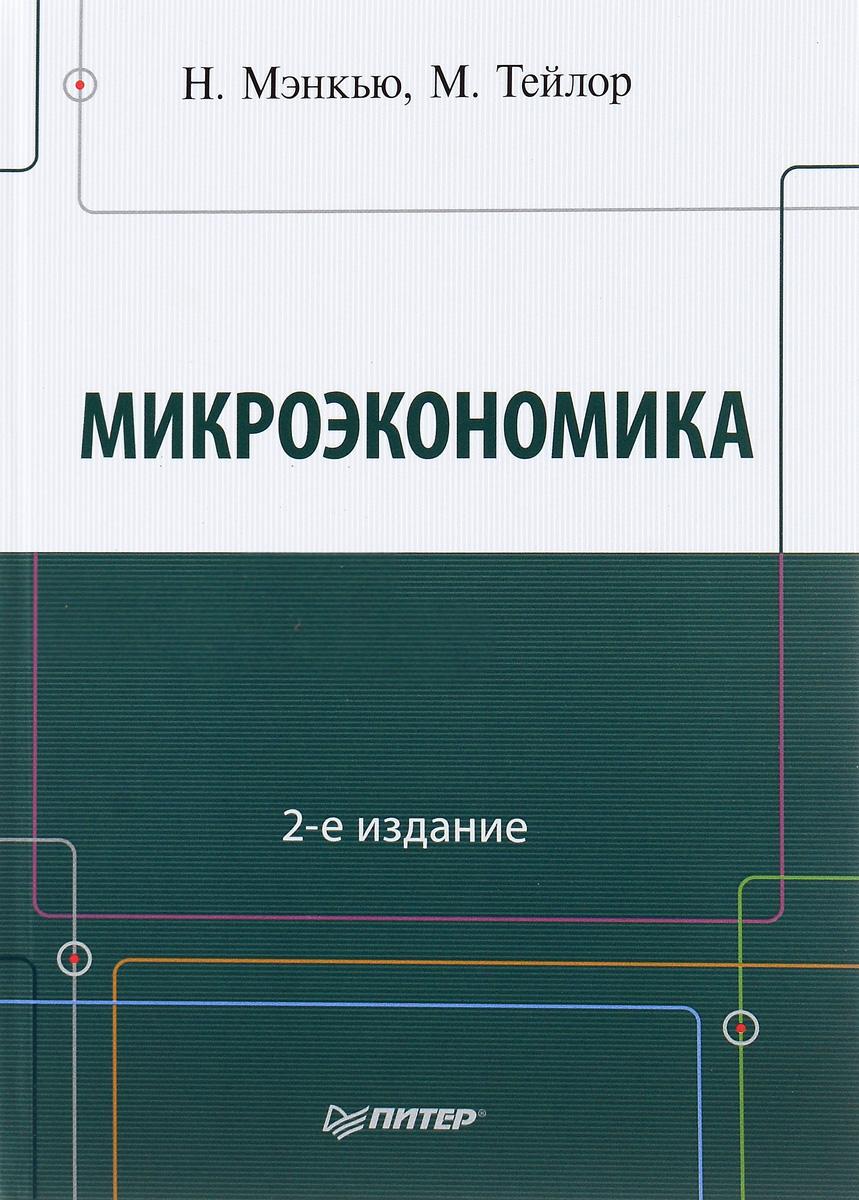 Микроэкономика ( 978-5-496-02419-8, 978-1-4080-1791-3 )