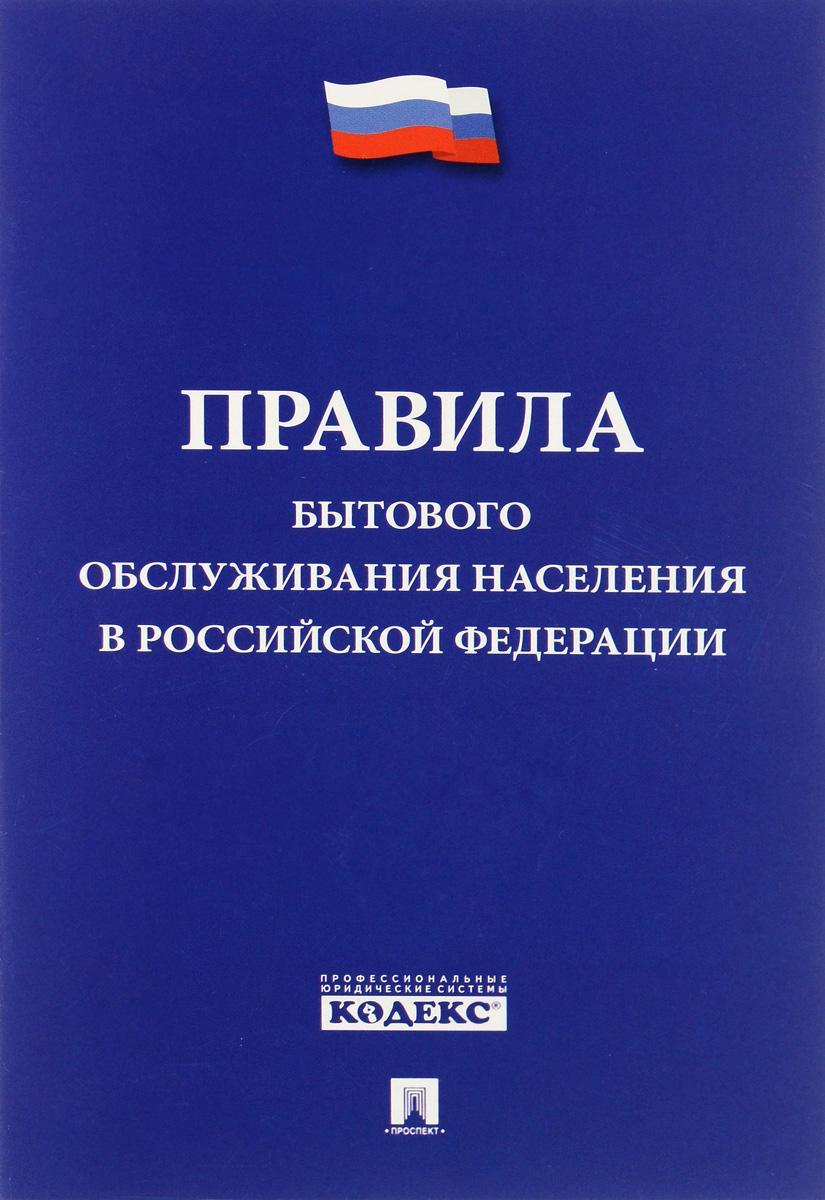 Правила бытового обслуживания населения в Российской Федерации ( 978-5-392-21147-0 )