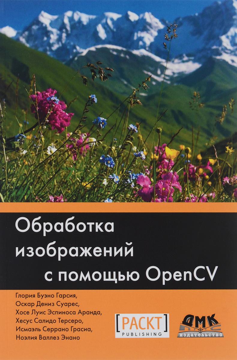 Обработка изображений с помощью OpenCV ( 978-5-97060-387-1 )
