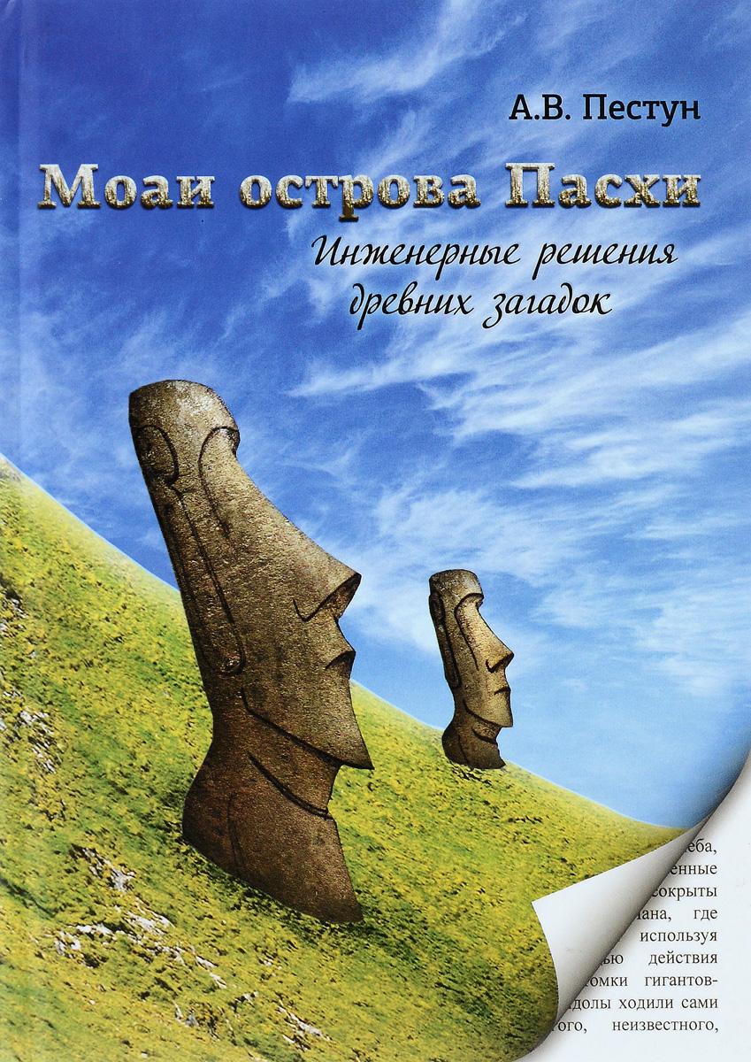 Моаи острова Пасхи. Инженерные решения древних загадок