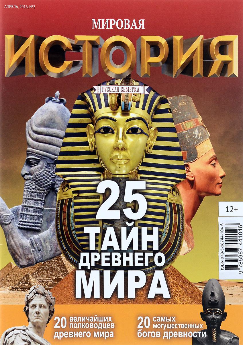 """История от """"Русской Семерки"""", №2, апрель 2016"""