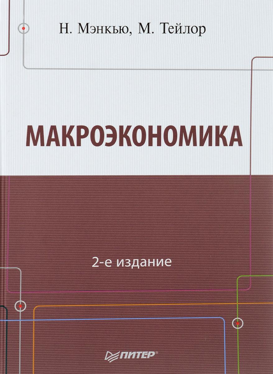 Макроэкономика ( 978-5-496-02418-1, 9781408043929 )