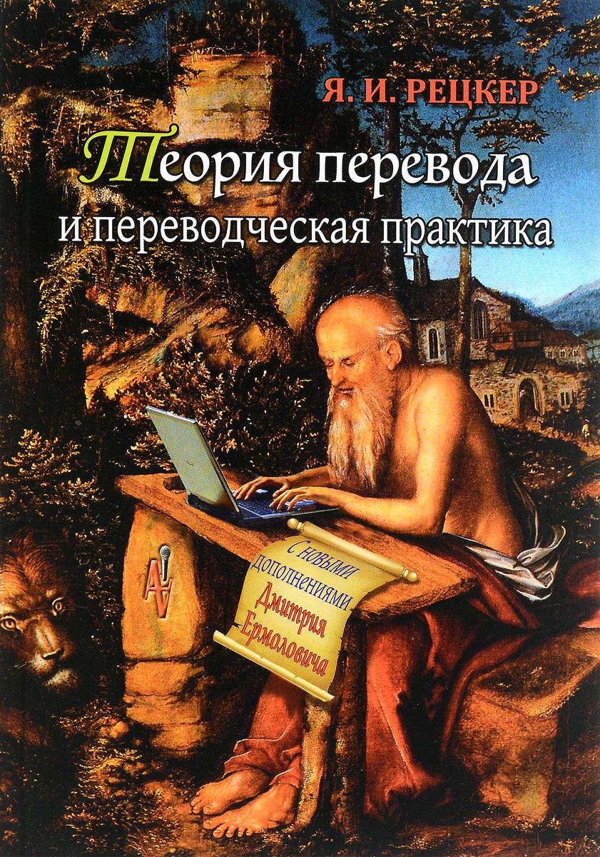 Теория перевода и переводческая практика. Очерки лингвистической теории перевода ( 978-5-9907943-0-6 )