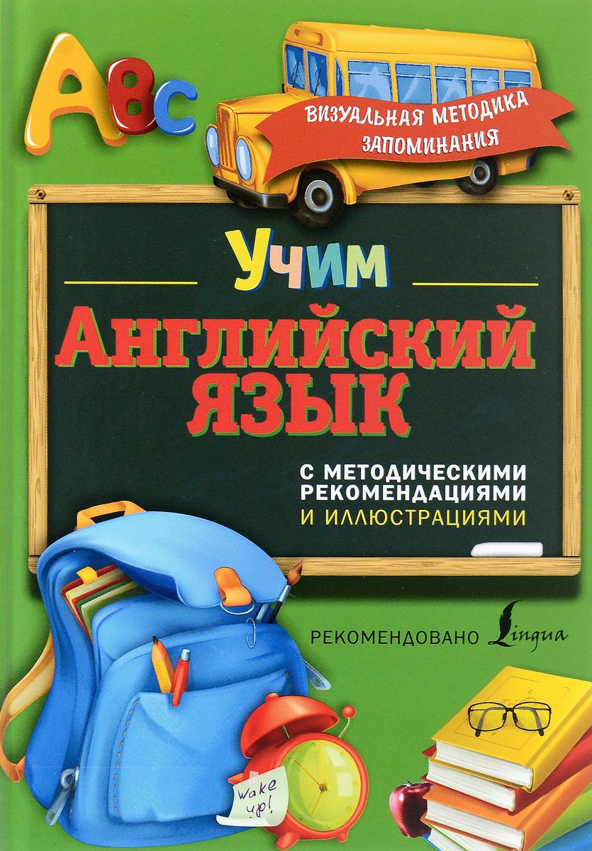Учим английский язык. С методическими рекомендациями и иллюстрациями