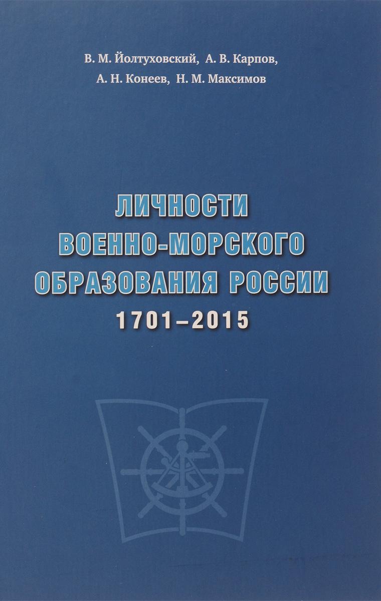 Личности военно-морского образования России 1701-2015