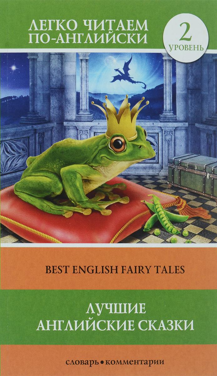 Лучшие английские сказки ( 978-5-17-095437-7 )