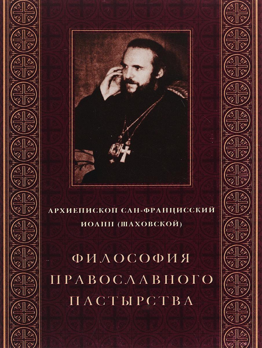 Философия православного пастырства
