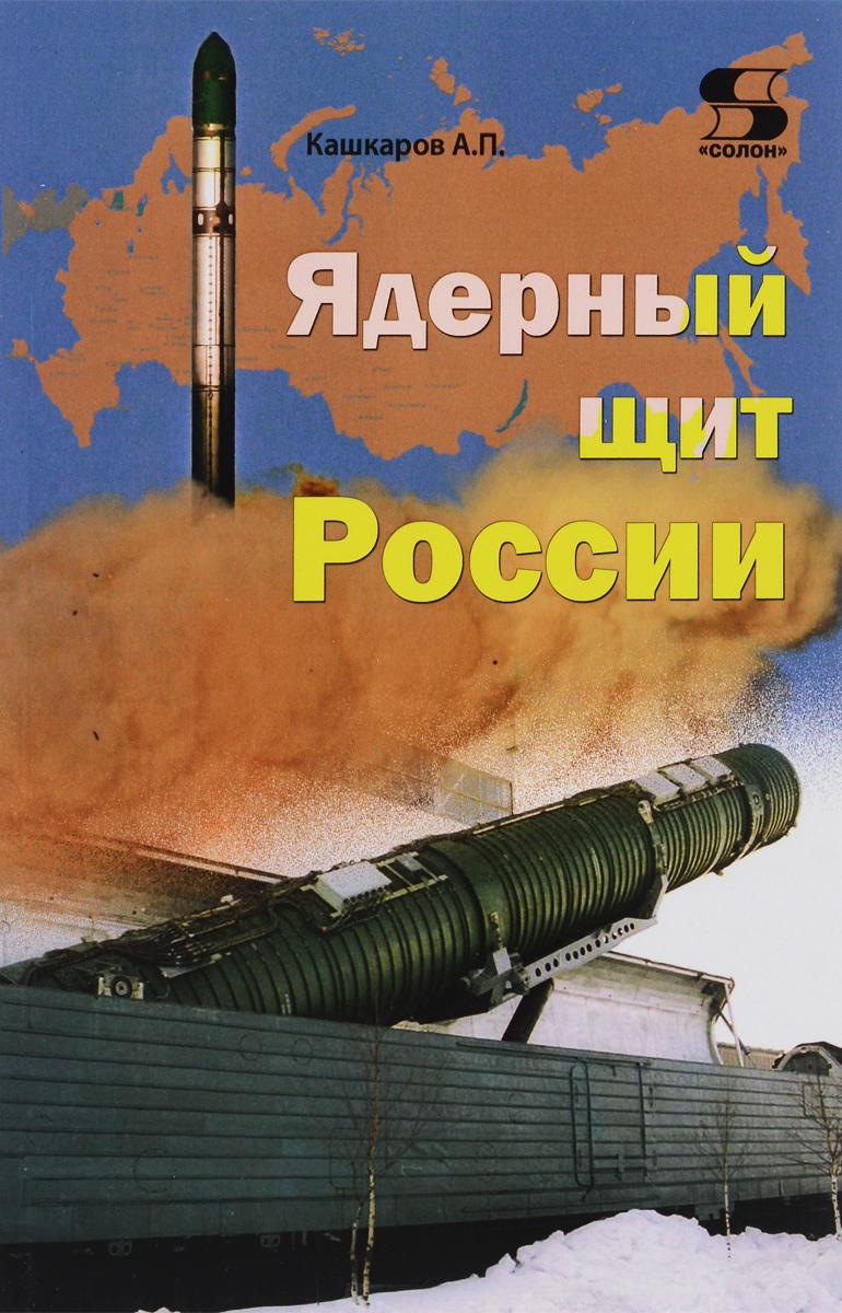 Ядерный щит России ( 978-5-91359-194-4 )