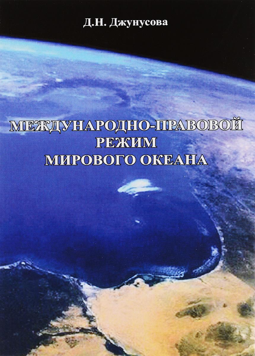 Международно-правовой режим Мирового океана ( 978-5-9973-3383-6 )