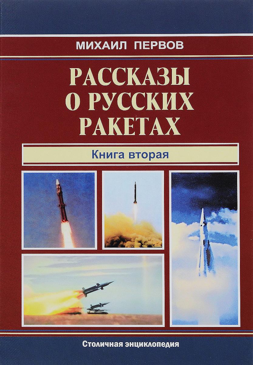 Рассказы о русских ракетах. Книга 2 ( 978-5-903989-16-4 )