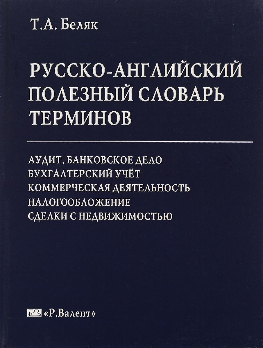 Русско-английский полезный словарь терминов
