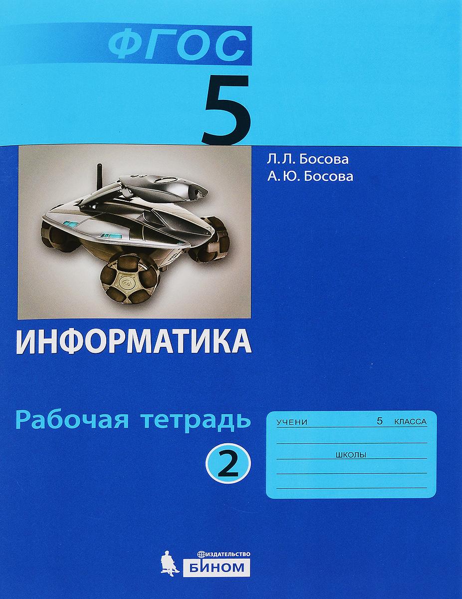 Информатика. 5 класс. Рабочая тетрадь. В 2 частях. Часть 2 ( 978-5-906812-66-7, 978-5-906812-71-1 )