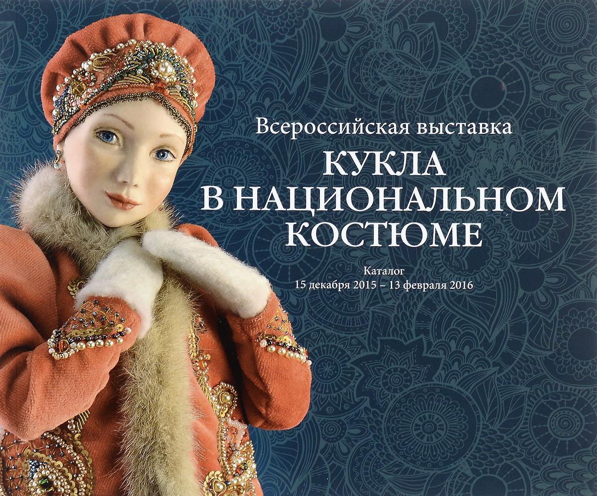 Кукла в национальном костюме. Альбом-каталог 15 декабря 2015 - 13 февраля 2016