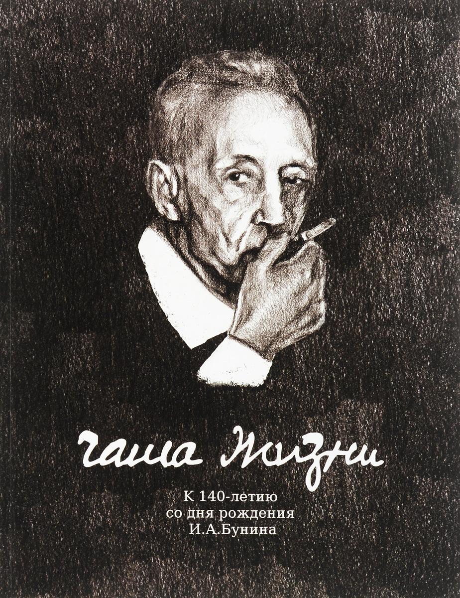 Чаша жизни. К 140-летию со дня рождения И.А. Бунина: каталог выставки