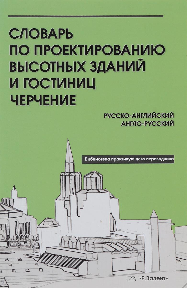 Словарь по проектированию высотных зданий и гостиниц. Черчение. Русско-английский. Англо-русский