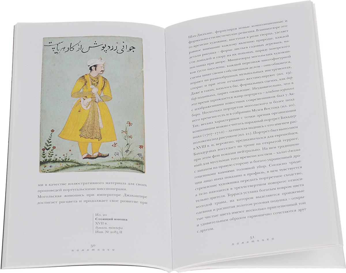 Искусство и культура Индии. Путеводитель по постоянной экспозиции и коллекции ГМВ