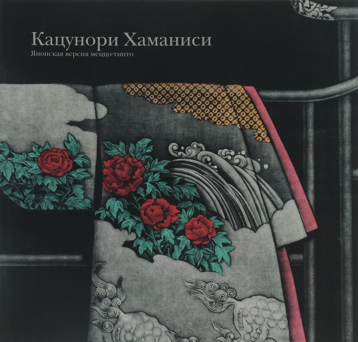 Кацунори Хаманиси. Японская версия меццо-тинто