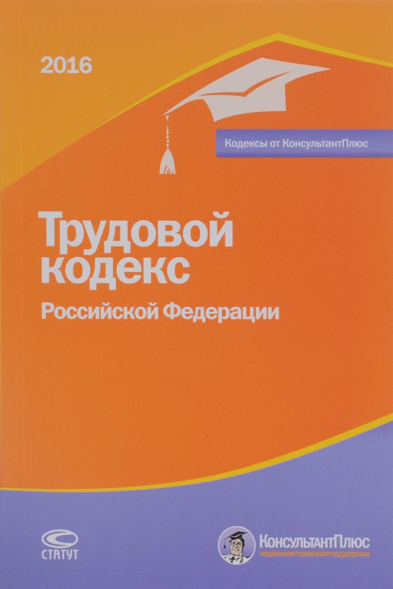 Трудовой кодекс Российской Федерации ( 978-5-8354-1222-8 )