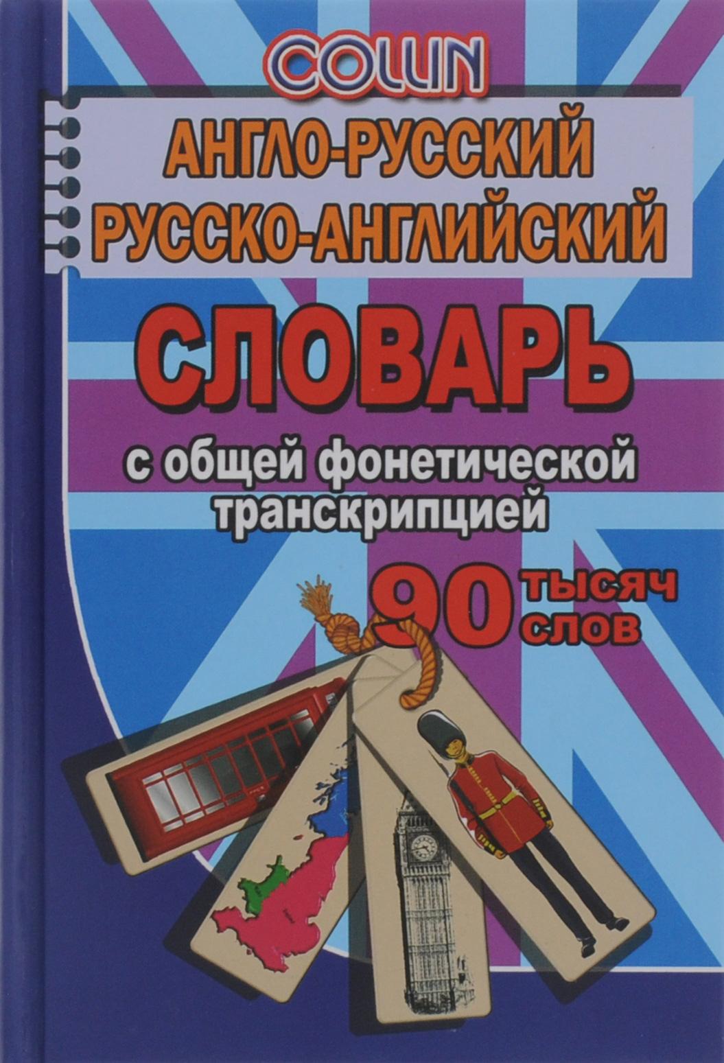 Англо-русский, русско-английский словарь 90 тыс. слов с общей фонетической транскрипцией
