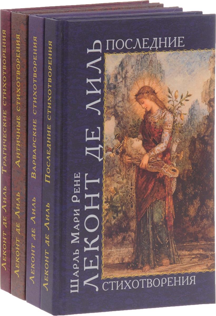 Шарль Мари Рене Леконт де Лиль. Стихотворения. В 4 томах (комплект из 4 книг)