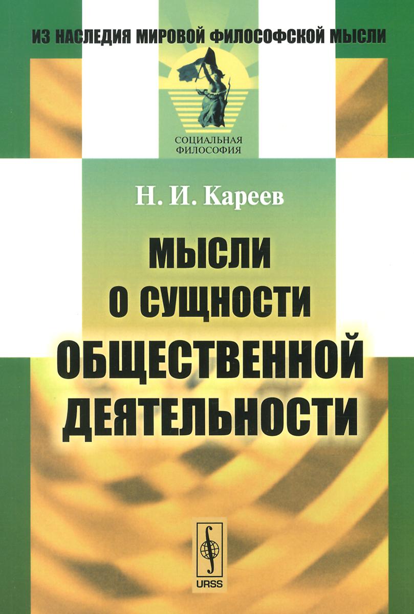 Мысли о сущности общественной деятельности / Изд.3
