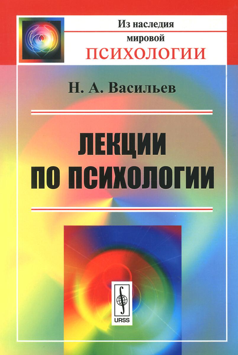 Лекции по психологии / Изд.3 ( 978-5-9710-3396-7 )