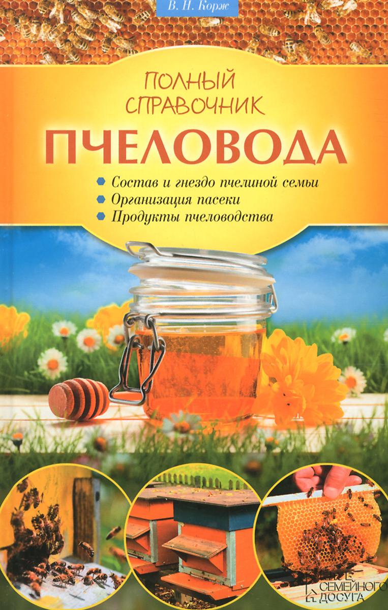 Полный справочник пчеловода ( 978-5-9910-3520-0, 978-617-12-0459-1 )