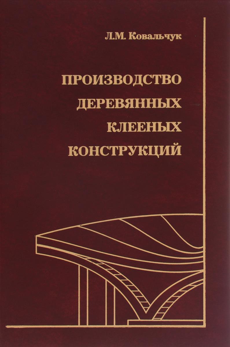 Производство деревянных клееных конструкций