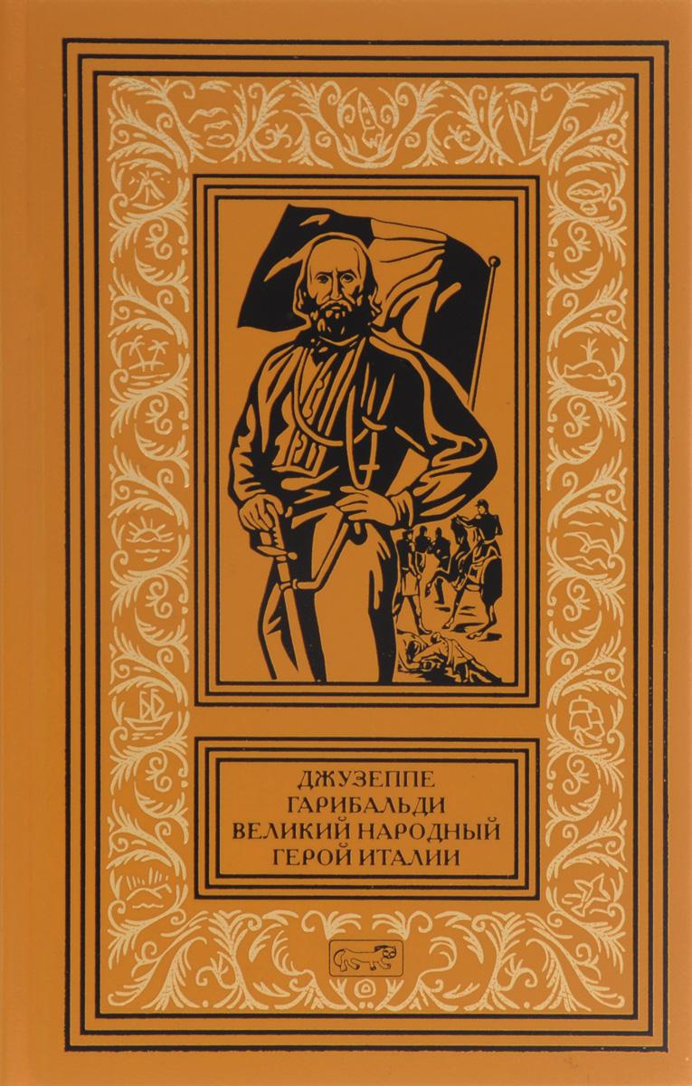 Джузеппе Гарибальди. Великий народный герой Италии. В 4 книгах. Книга 1. Выпуски 1-17