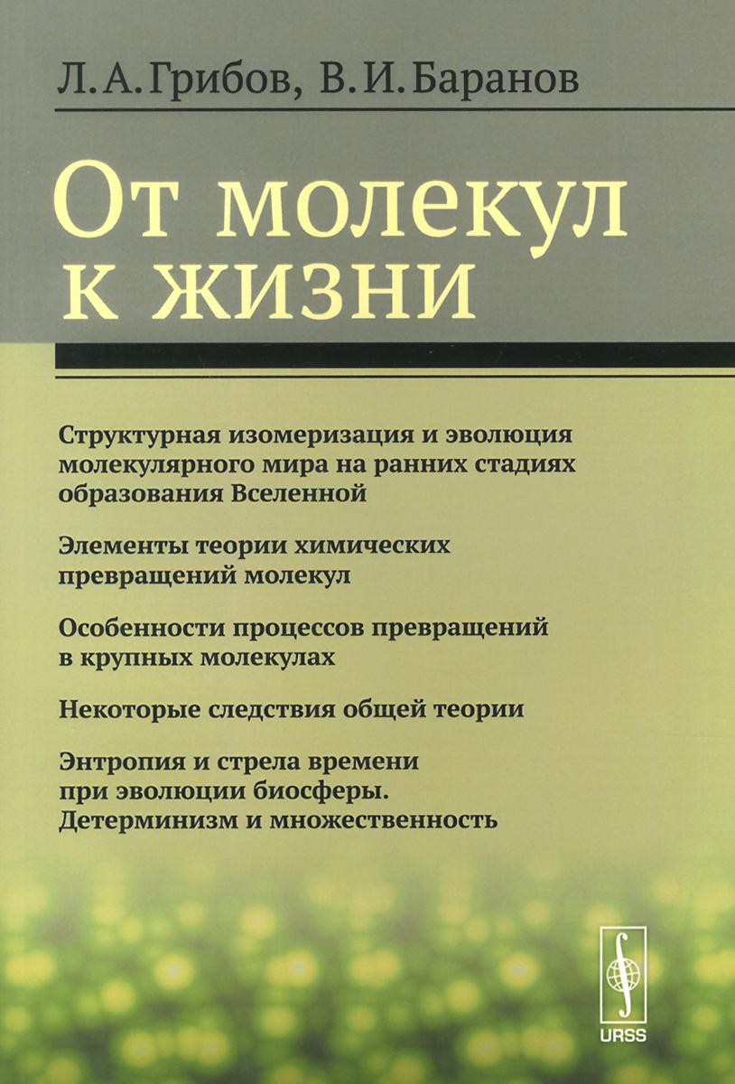 От молекул к жизни / Изд.стереотип. ( 978-5-396-00739-0 )