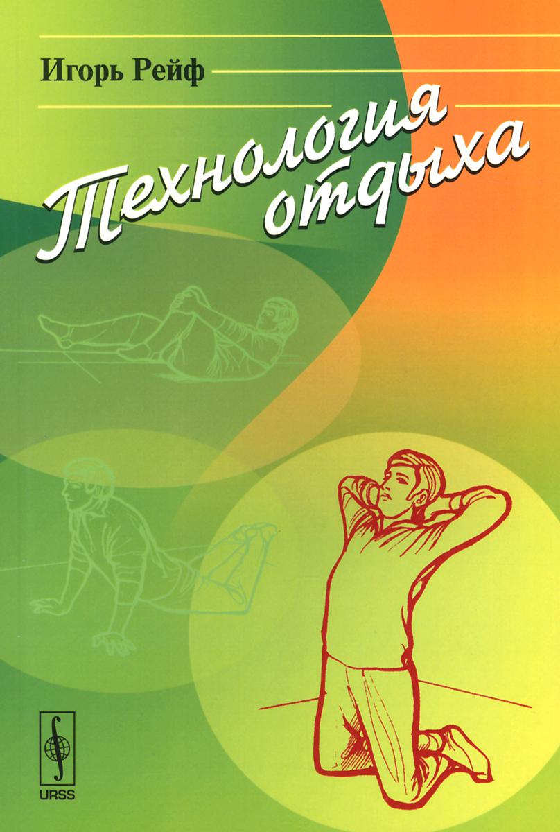 ТЕХНОЛОГИЯ ОТДЫХА: Статическая гимнастика как лекарство от усталости. Предисловия: В. В. М / Изд.4