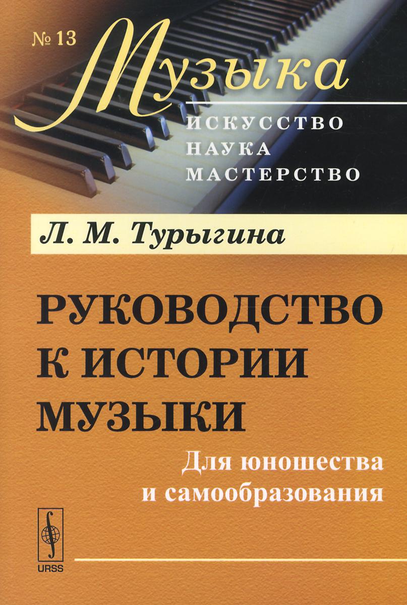 Руководство к истории музыки: Для юношества и самообразования / № 13. Изд.2