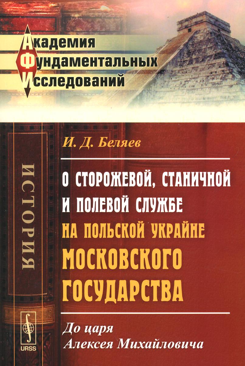 О сторожевой, станичной и полевой службе на Польской Украйне Московского государства. До царя Алексея Михайловича