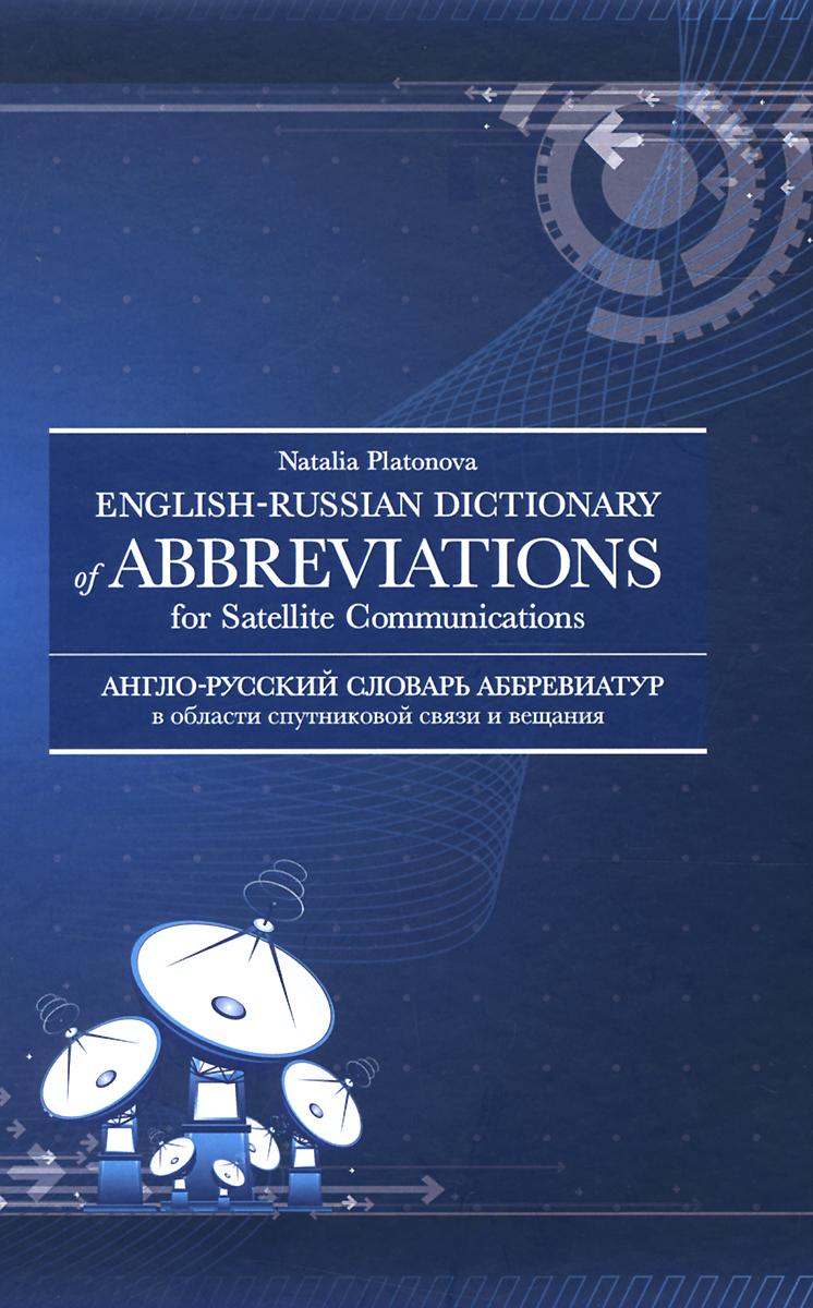 Англо-русский словарь аббревиатур в области спутниковой связи и вещания